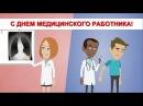 ДЕНЬ МЕДИКА Прикольное анимационное видео поздравление с Днем Медика