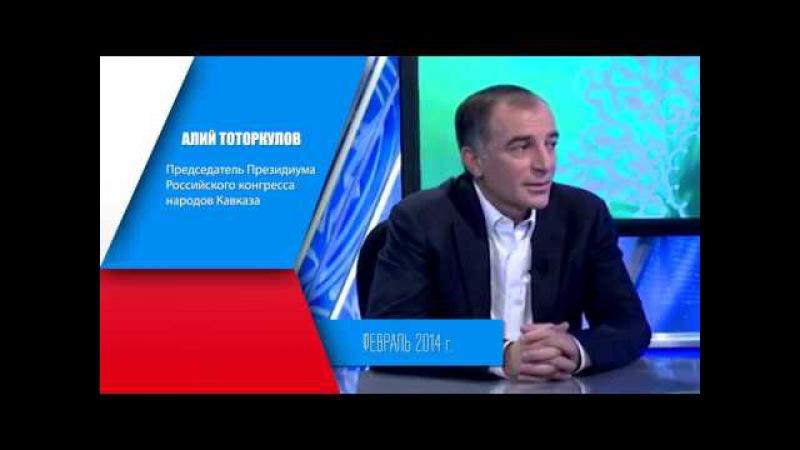 Глава РКНК Алий Тоторкулов о Российском конгрессе народов Кавказа