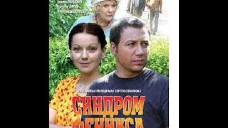 Синдром Феникса 2009 1 серия из 4
