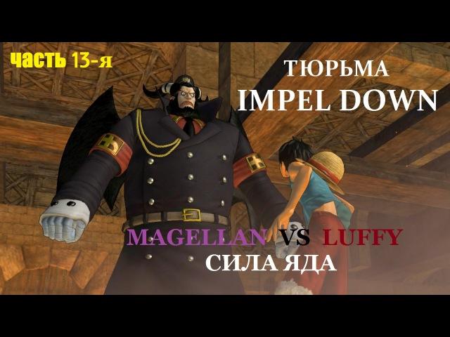 One Piece*13 Impel down. Magellan VS Luffy