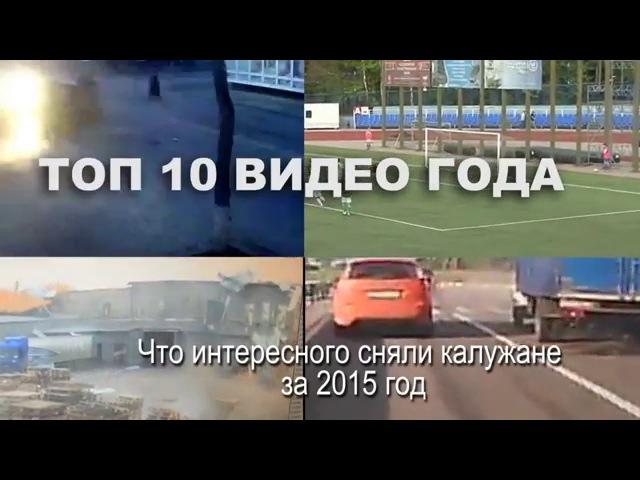 ТОП-10 видео года: голые прогулки, топоры, «Русские витязи» и аварии