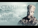 ПАТРИАРХ ИЛИЯ II. Старцы / Patriarh Ilia of Georgia