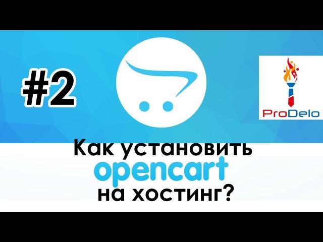 Как установить Opencart 2 (OcStore) 2.1.0.2.1 на хостинг 2