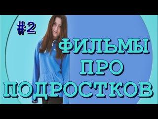 #4: ТОП 5 ФИЛЬМЫ ПРО ПОДРОСТКОВ (часть 2), ЛЮБОВЬ И ШКОЛУ