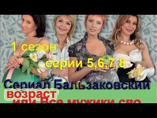 Сериал Бальзаковский возраст, или Все мужики сво... — 1 сезон серии 5,6,7,8