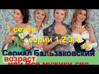 Сериал Бальзаковский возраст, или Все мужики сво... — 1 сезон серии 1,2,3,4, В РОЛЯХ, Л...