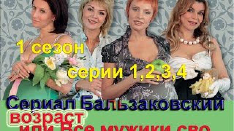 Сериал Бальзаковский возраст или Все мужики сво 1 сезон серии 1 2 3 4 В РОЛЯХ Л