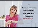 Клиенты через интернет 065 Пассивный метод привлечения партнеров из Facebook