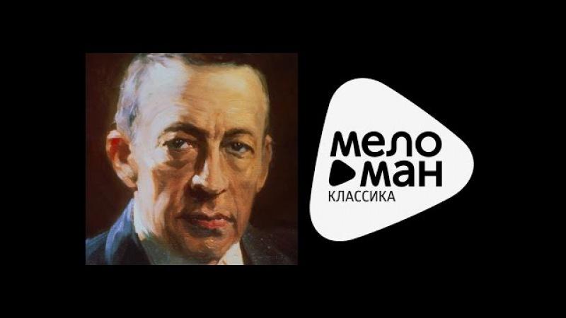 РАХМАНИНОВ: Вокализ, Фортепианные пьесы / RACHMANINOV, Svetlanov - Vocalise Piano Pieces