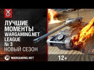 ЛМ Гранд-финала WGL №3: AMX 50 100 прыгает со скалы, а Т1 разносит Т69 в корму!