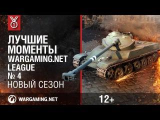 ЛМ Гранд-финала WGL №4: Т1 поджигает AMX 50 100, а Ltractor защищает ИС-3!