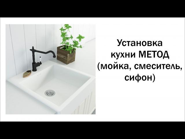 Сборка кухни МЕТОД (часть 5) мойка, сифон, смеситель