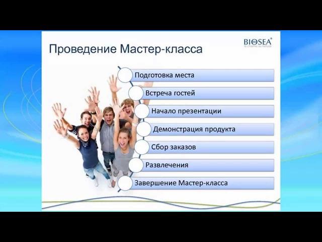 Как самостоятельно организовать Мастер класс BIOSEA