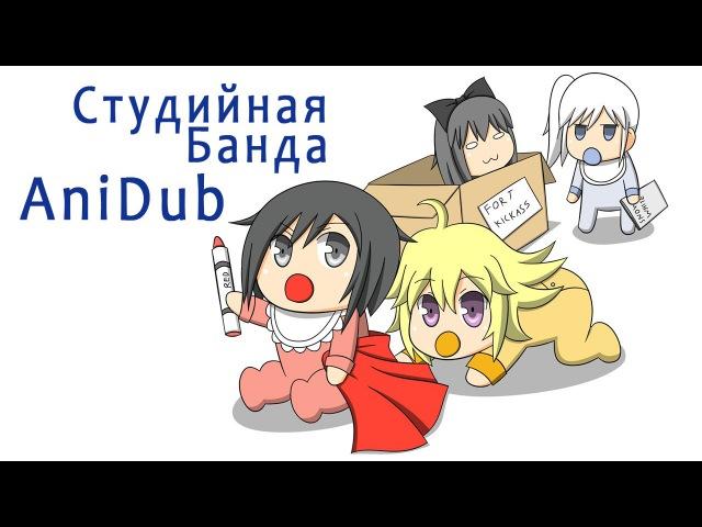 Кухонный сериал Студийная Банда AD (серия 3)