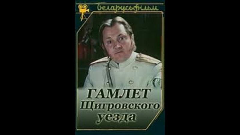 Гамлет Щигровского Уезда (1955) фильм смотреть онлайн