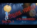 АВАТАРИЯ ГРУДНИК - УБИЙЦА МИСТИЧЕСКОЕ УБИЙСТВО ЧАСТЬ 3