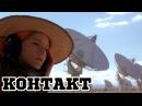 Контакт 1997 «Contact» - Трейлер Trailer