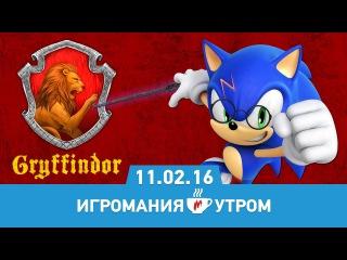Игромания Утром 11 февраля 2016 (Sonic the Hedgehog, World of Tanks, Harry Potter, The Division)