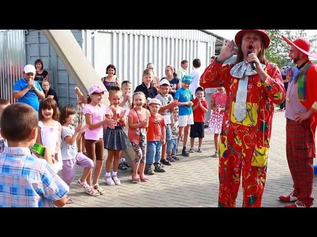 Клоуни Гудвін та Бім-Бом на дитячому святі від компанії Lafarge
