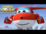 Супер Крылья - Самолетик Джетт и его друзья - Мультики для детей (43)