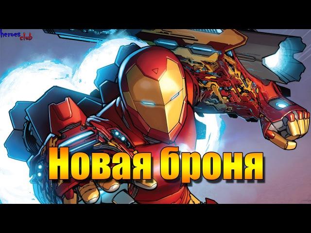Новая Броня Железного Человека. Invincible Iron Man. New Armour. Способности. Халкбастер.Hulkbuster.