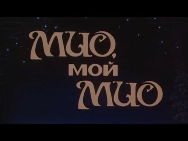 Мио, мой Мио – трейлер на русском языке (1988)