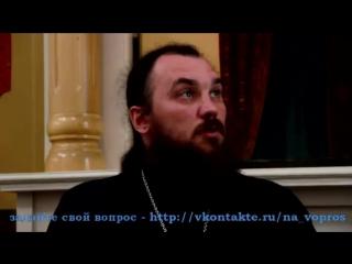 Добрачные отношения. Священник Максим Каскун