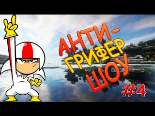 СОРВИГОЛОВА КИК БУТОВСКИ|АНТИ-ГРИФЕР ШОУ #4