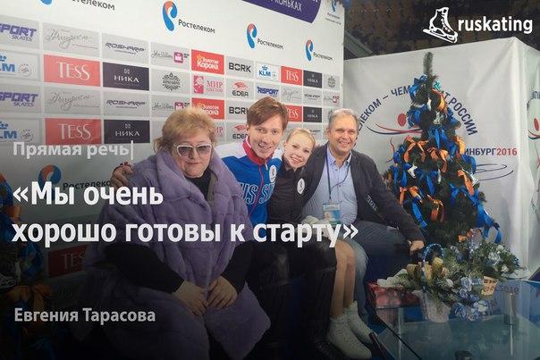 Тарасова - Морозов (пресса с апреля 2015) 2t984tcTM-Q