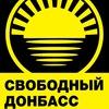 """Общественное движение """"Свободный Донбасс"""""""