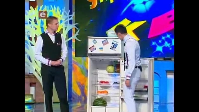 КВН 2012 КБУ Игорь и Лена Холодильник  » онлайн видео ролик на XXL Порно онлайн