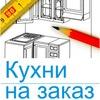 Кухни Пермь мебель на заказ шкафы купе