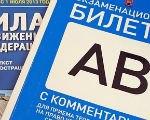 Утверждены новые билеты для экзаменов в ГИБДД