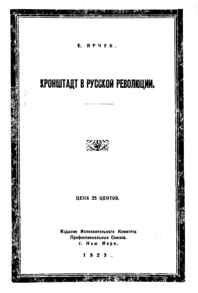 Ефим Ярчук - Кронштадт в Русской Революции