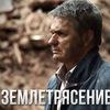 Фильм «Землетрясение»