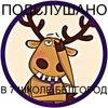 ПОДСЛУШАНО в 7 школе Белгород