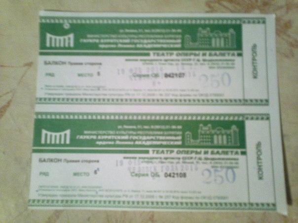 Билеты получила,чуть не забыла выложить фото. Спасибо большое за конкурс и выигр...