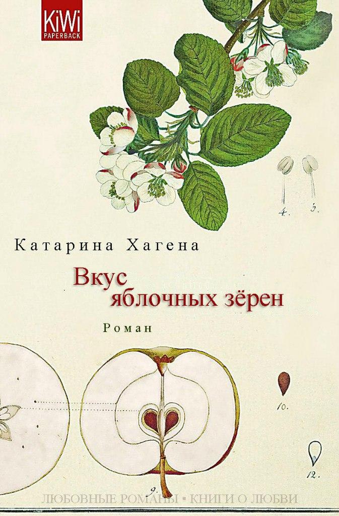 Вкус яблочных зёрен. Хагена Катарина