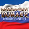 "Прикормки и добавки ""DUNAEV"""