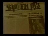 staroetv.su / Вести (РТР, апрель 1995) Фрагмент (1)