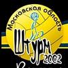 """ВК """"Штурм-2002"""" (Московская область)"""