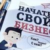 Бизнес  с NL INT Новосибирск