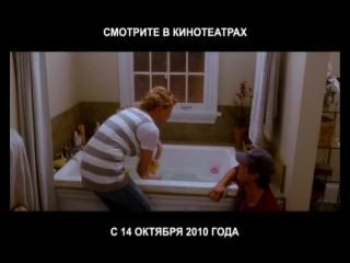 Жизнь, как она есть/Life as We Know It (2010) Русский ТВ-ролик №1