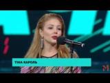 2015 — Тина Кароль  получает награду «Певица года» на церемонии  «M1 Music Awards»
