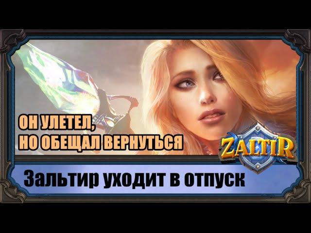 Зальтир покидает Сибирь и уходит в технический отпуск.