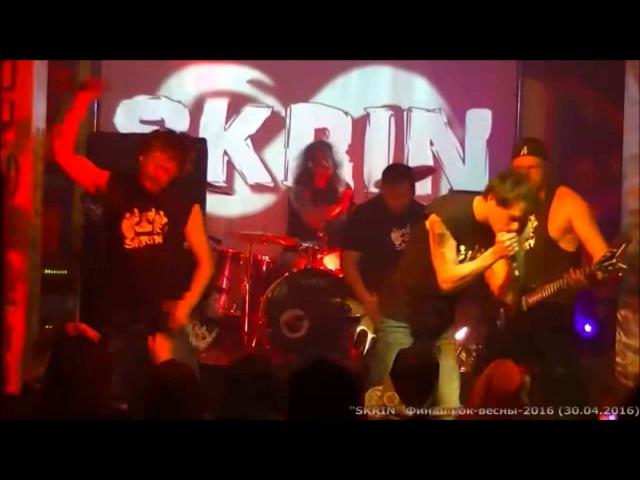 SKRIN Rock spring Live Taganrog