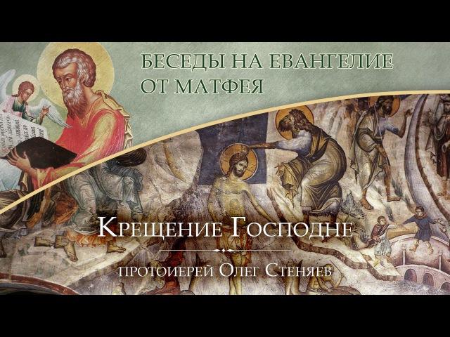 Крещение Господне. Протоиерей Олег Стеняев
