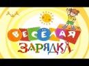 Утренняя веселая зарядка под стишок и музыку для детей и малышей! Гимнастика в стихах!