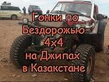 Гонки по Бездорожью 4X4 на Джипах в Казакстане