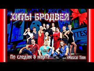 Концерт « Хиты Бродвея » — По следам 8го марта :)